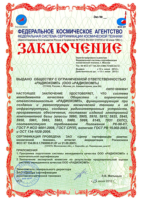 Certificate of Conformity issued by the Russian Federal Space Agency (Roscosmos) on June 13 attests the Quality Management System of Radiocomp LLC
