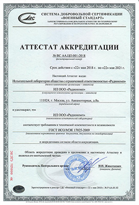 Test Laboratory Certificate № VS AA.CO.001-2018 from May 22, 2018
