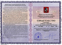 Certificate of Entry in the Moscow City Register of Small Business Entity